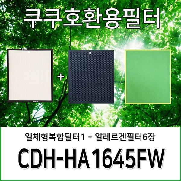 쿠쿠공기청정기호환용필터 CDH-HA1645FW 1년사용분