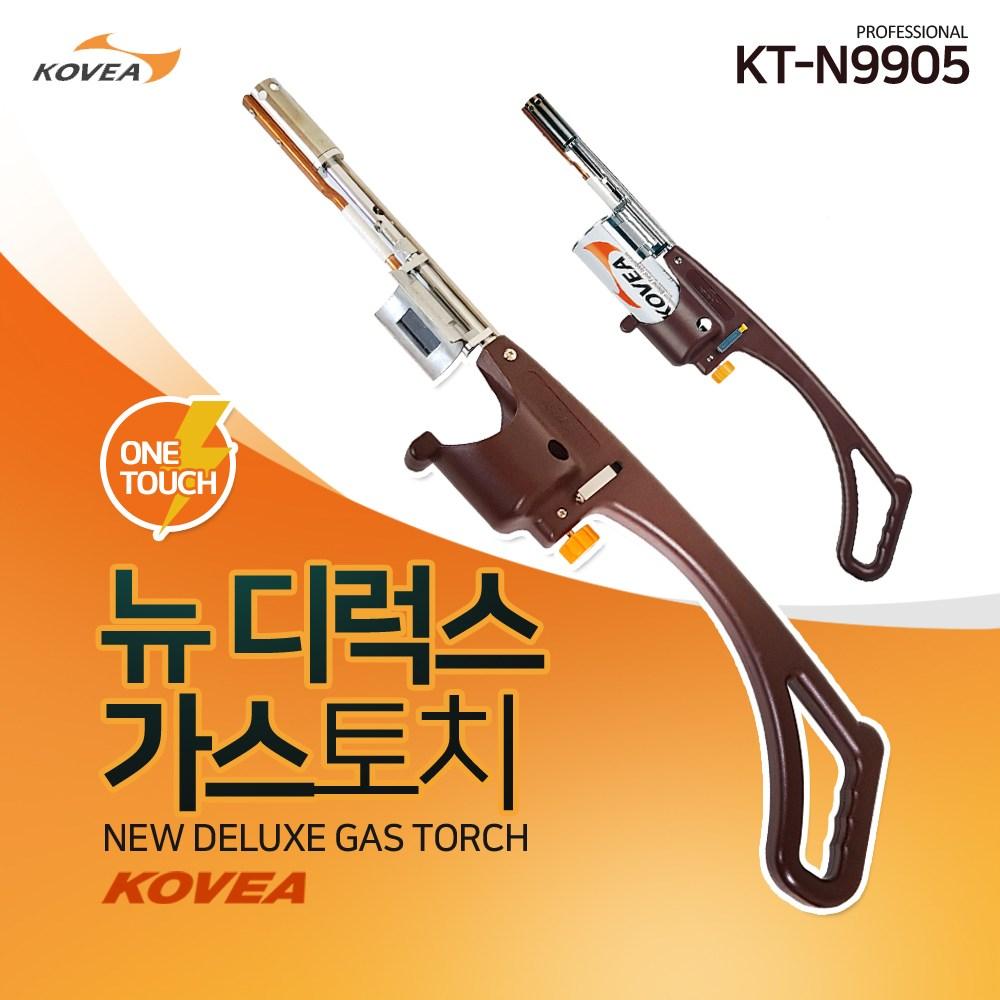 코베아 뉴디럭스 가스 토치 장총형 롱토치 캠핑용 KT-N9905 알천마당