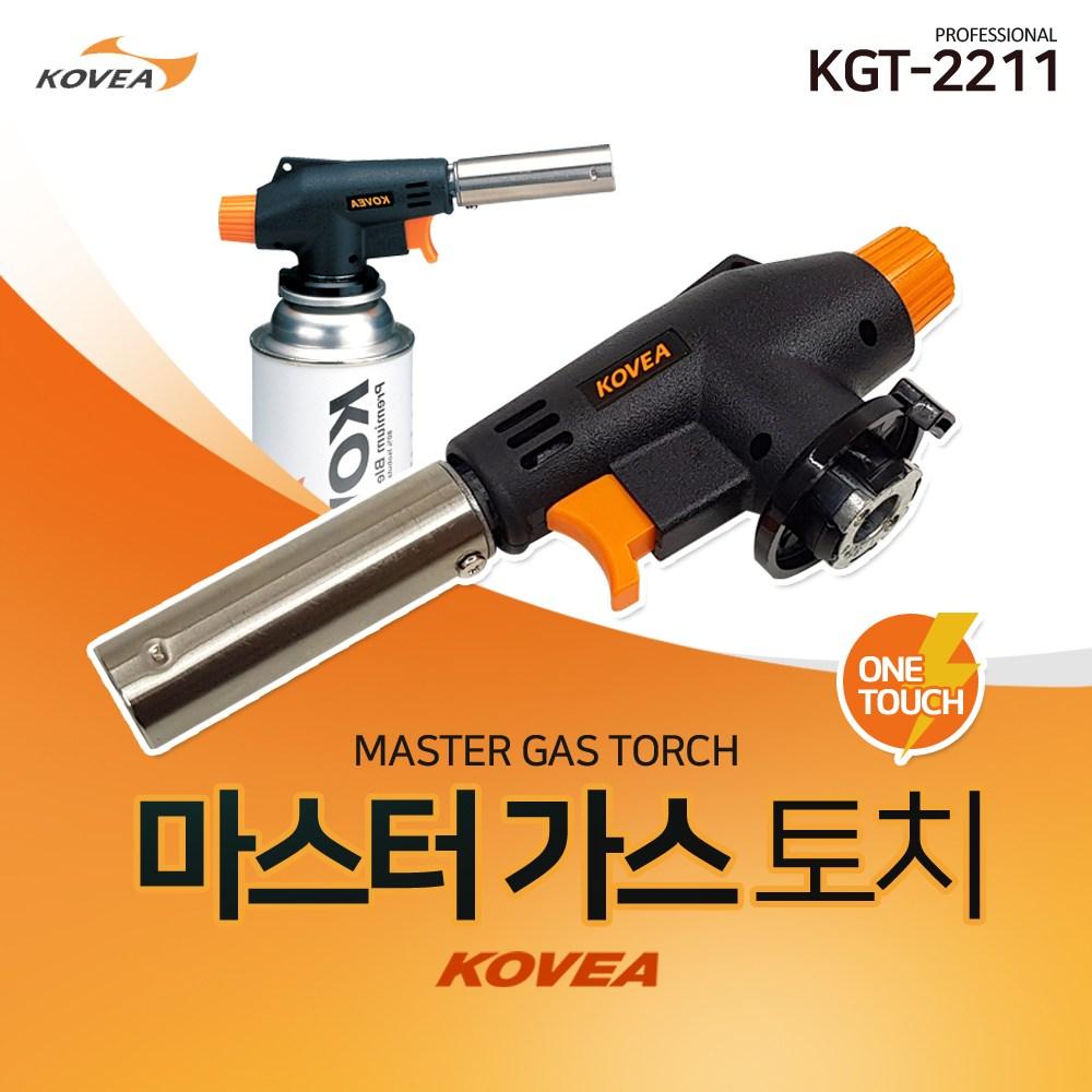 코베아 마스터 가스 토치 부탄가스 다용도 KGT-2211 알천마당