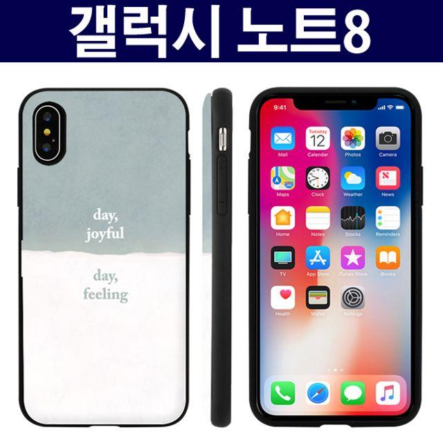 갤럭시노트8 페이퍼 무드 카드 범퍼 케이스 SM-N950 도어범퍼, 온리, 1