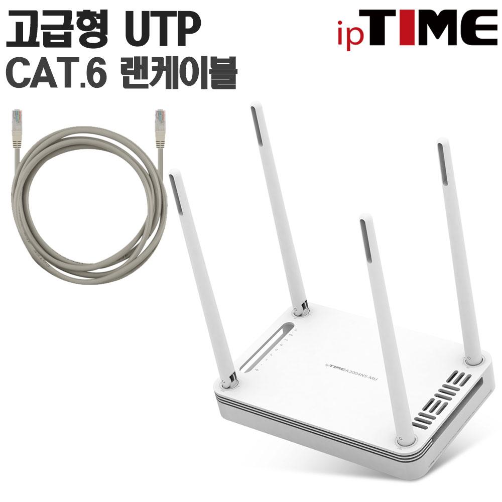IPTIME A2004NS-MU 기가비트 와이파이 유무선 공유기, A2004NS-MU +  CAT.6 2M 1EA (고급형랜케이블패키지)