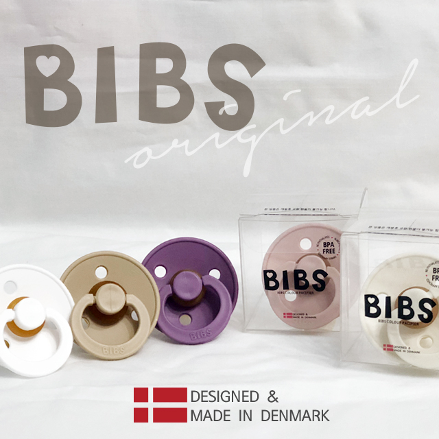 BIBS 쪽쪽이 1단계 2단계 덴마크 노리개젖꼭지 유럽천연 유아용품, 모카 (2단계)