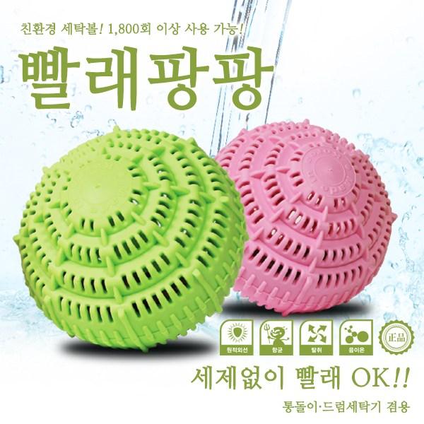 다운이 친환경 세탁볼 빨래팡팡(핑크|그린 1세트), 1세트