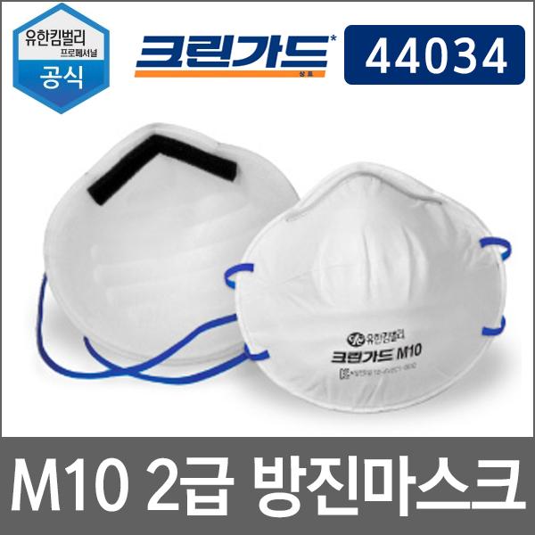 크린가드 44034 M10 2급 방진마스크 1카톤(20개)