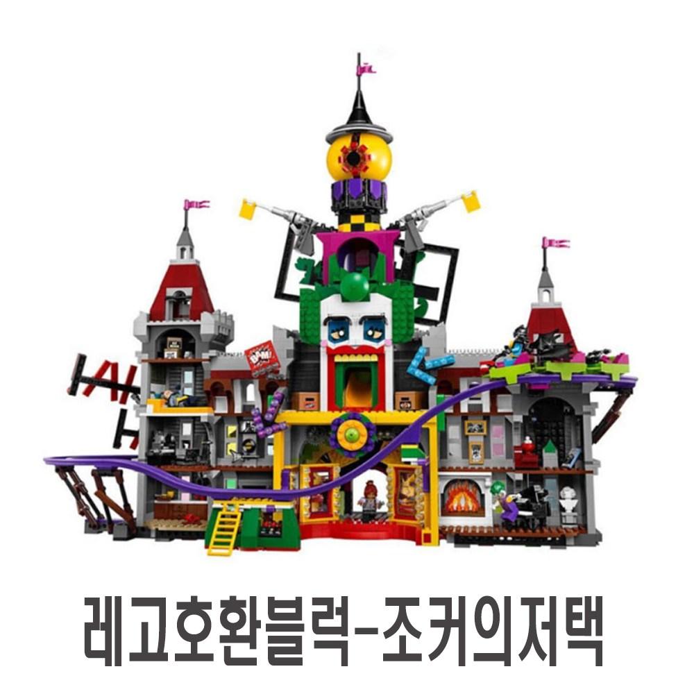 KP컴퍼니 레고 호환 어벤져스 마인크래프트 해리포터 블럭 블록 중국 배트맨, C0813 레고호환-조커의저택
