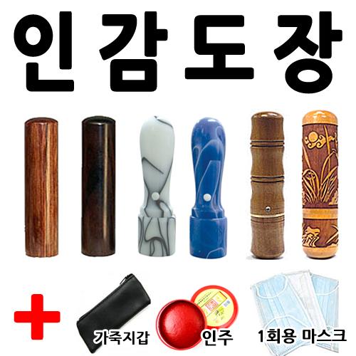 선인당 인감도장 사무도장 막도장, 41.자석대추 십장생(6푼)+한글고인체