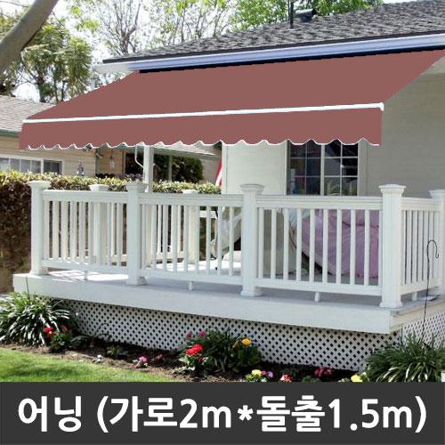 비오니 어닝 햇빛가리개 렉산 PC 컨테이너 캐노피, 브라운, 1세트
