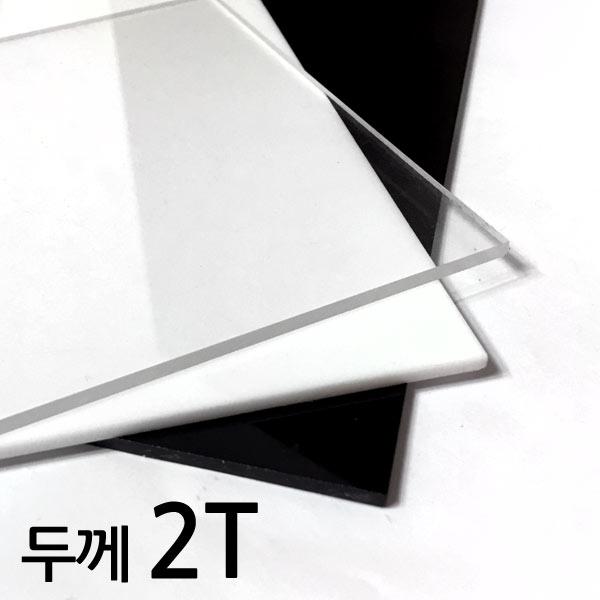 아코빅스 아크릴판 재단 2T 투명, 100_투명 30 x 50cm