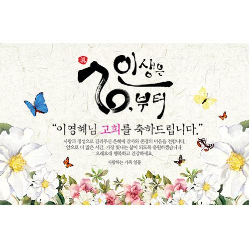 애니데이파티 행복의나비 현수막 (네임형), 고희(칠순)