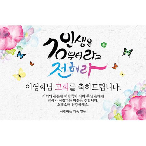 애니데이파티 백세인생 현수막 네임형, 고희(칠순)