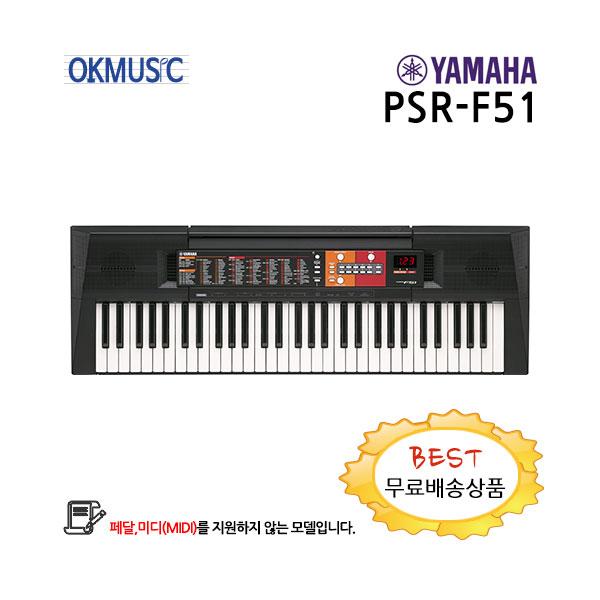 야마하 전자피아노 전자키보드 PSR-F51 공식대리점정품