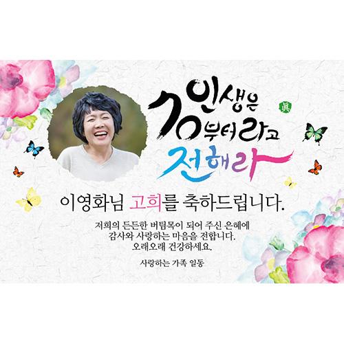 애니데이파티 백세인생 현수막 포토형, 고희(칠순)