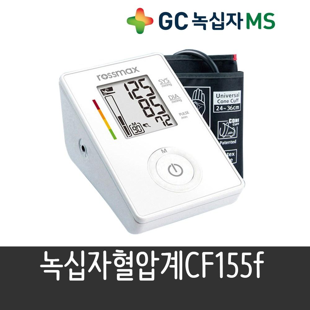 녹십자MS 디지털 혈압측정기 CF155f 혈압계, 1개