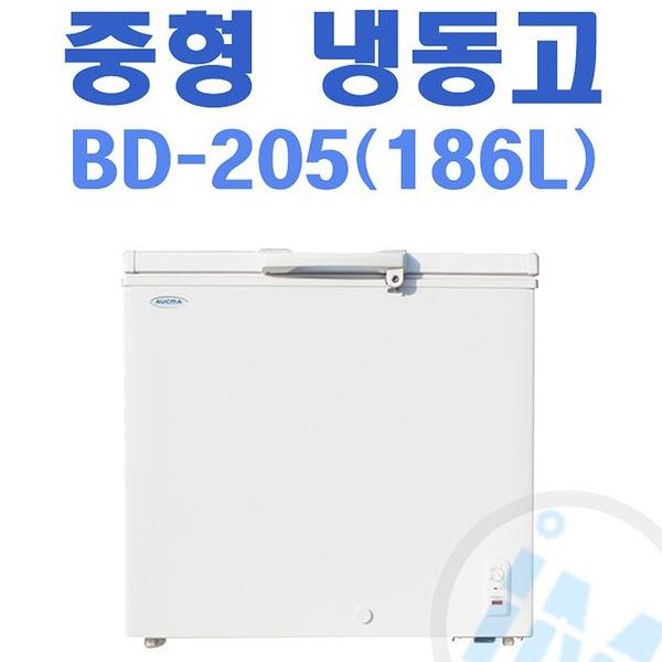 오쿠마 다목적냉동고 BD-205 (186L)