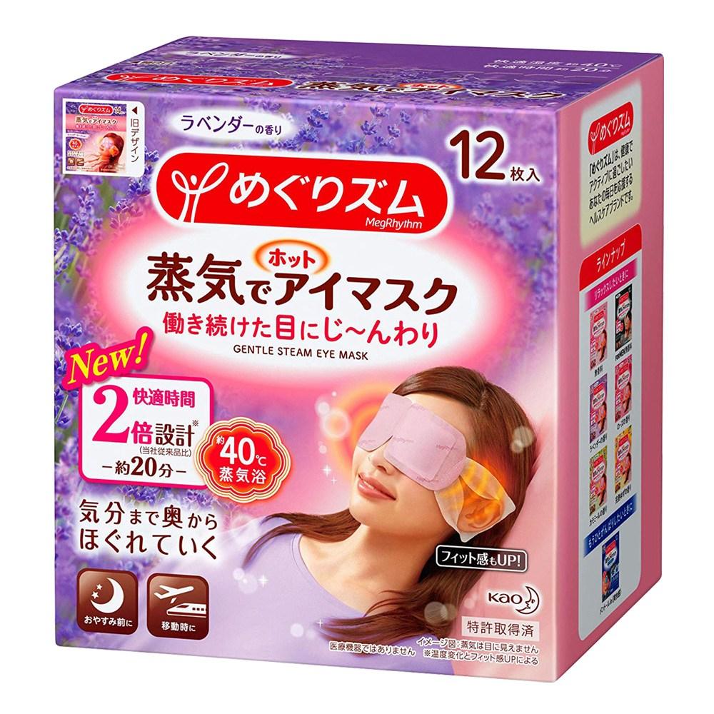 메구리즘 아이마스크 수면안대 라벤더 12매, 12개입, 1개