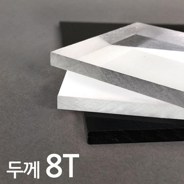 아코빅스 아크릴판 재단 8T 투명, 238_투명 70 x 20cm