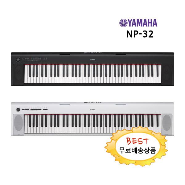 야마하 전자피아노 전자키보드 NP-32 공식대리점 정품, 화이트