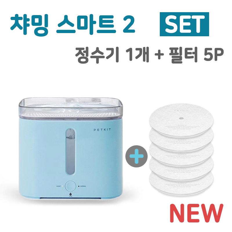 *리뉴얼* 펫킷 챠밍 스마트 정수기 2 + 필터(5개입) SET, 블루, 1개