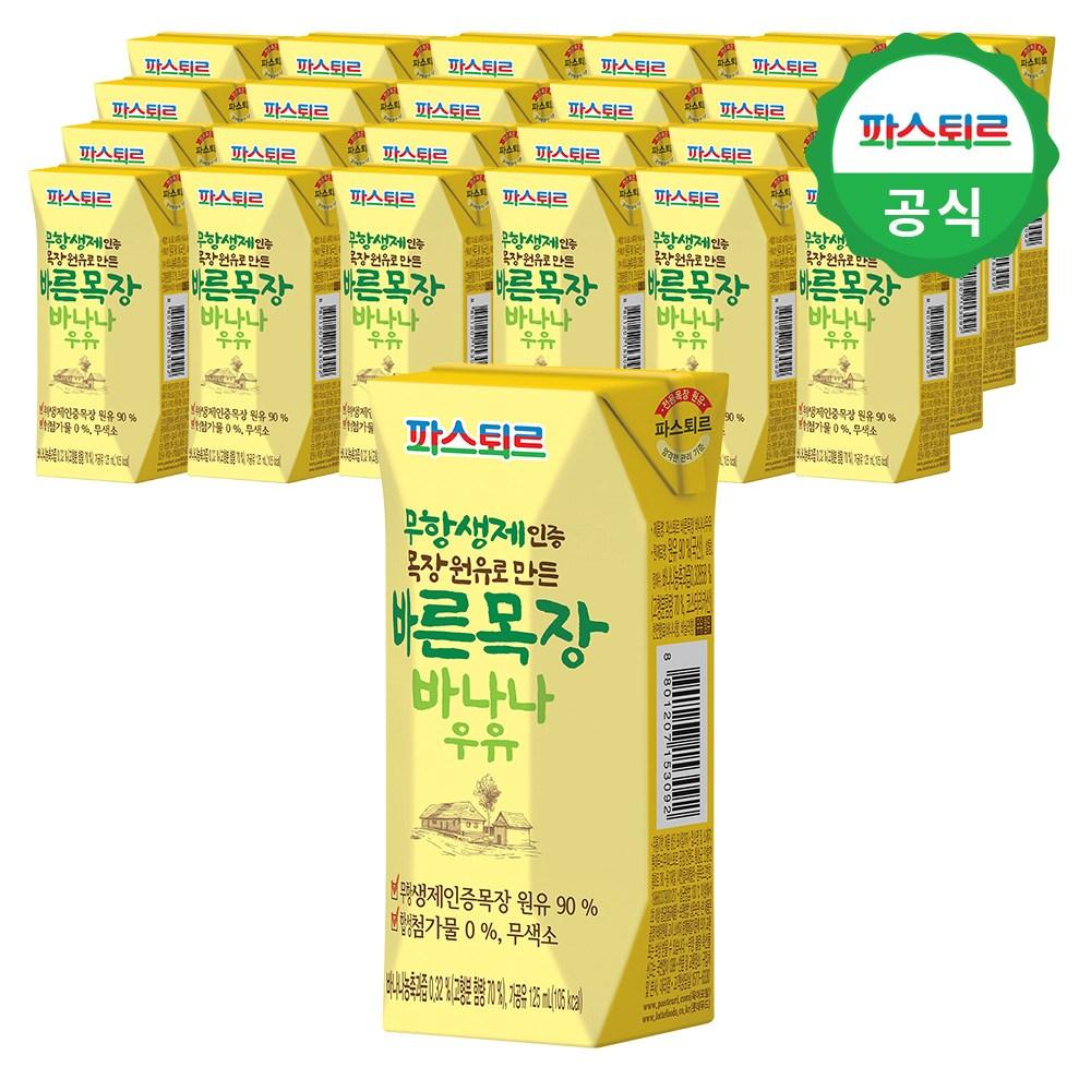 파스퇴르 무항생제 바른목장 바나나 멸균우유 125ml, 24팩