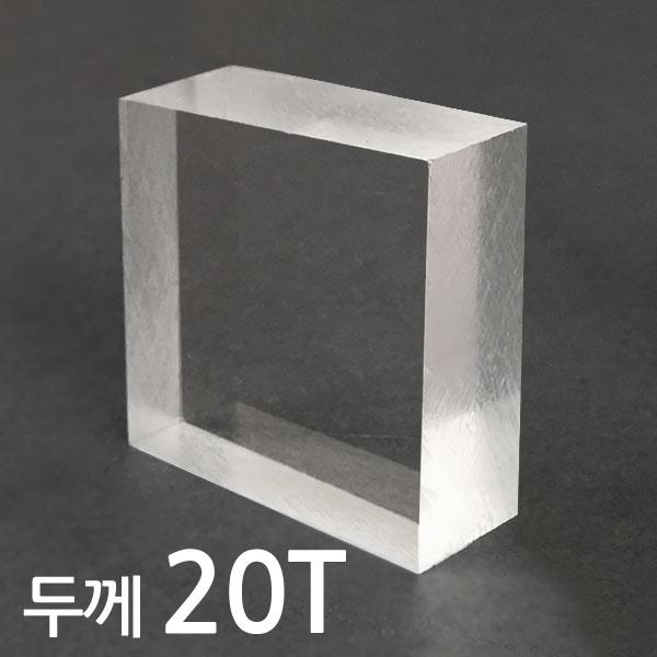 아코빅스 아크릴판 재단 20T 투명, 099_투명 30 x 45cm