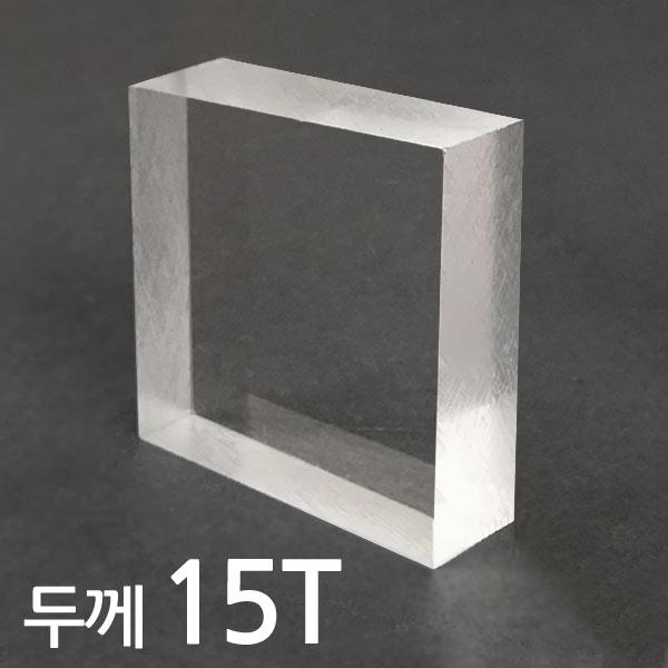 아코빅스 아크릴판 재단 15T 투명, 063_투명 20 x 45cm