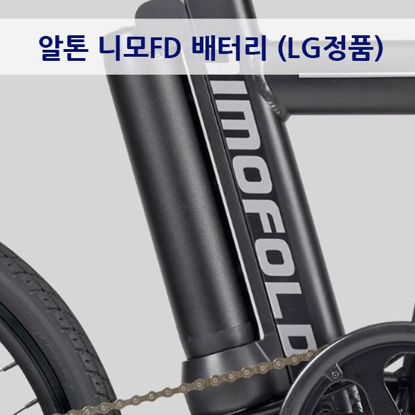 알톤 니모FD 전기자전거 LG정품 배터리 밧데리5.2A 오렌지