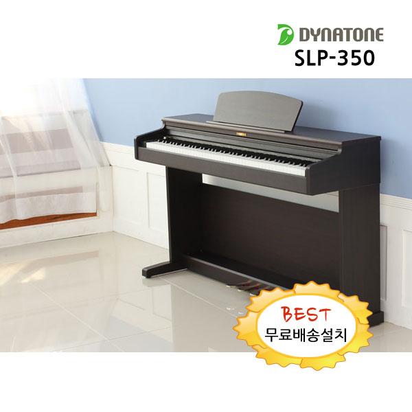 다이나톤 디지털피아노 SLP-350 공식대리점 정품, 로즈우드