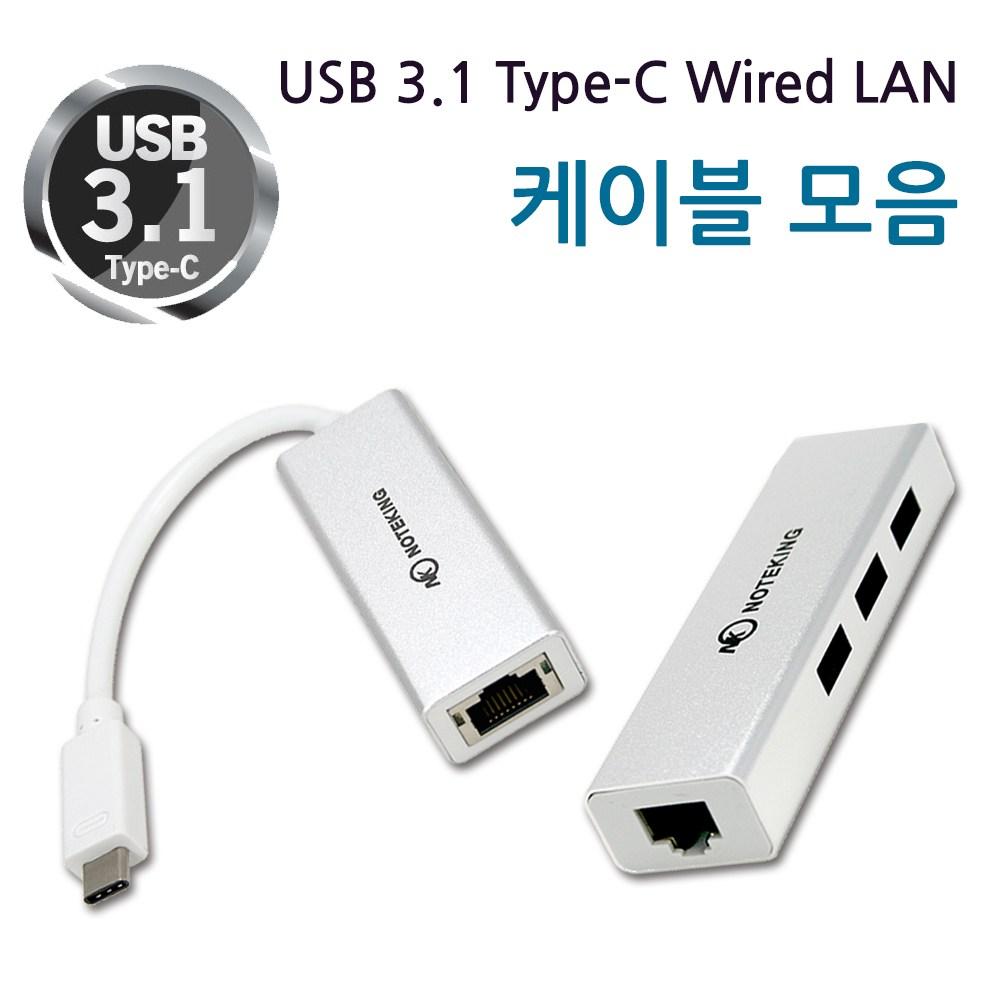 ASUS 아수스 에이수스 젠북 비보북 Type-C 타입 C포트 인터넷 연결 케이블 LAN 랜 유선 젠더 기가비트 + 허브, NK-CEAH3G