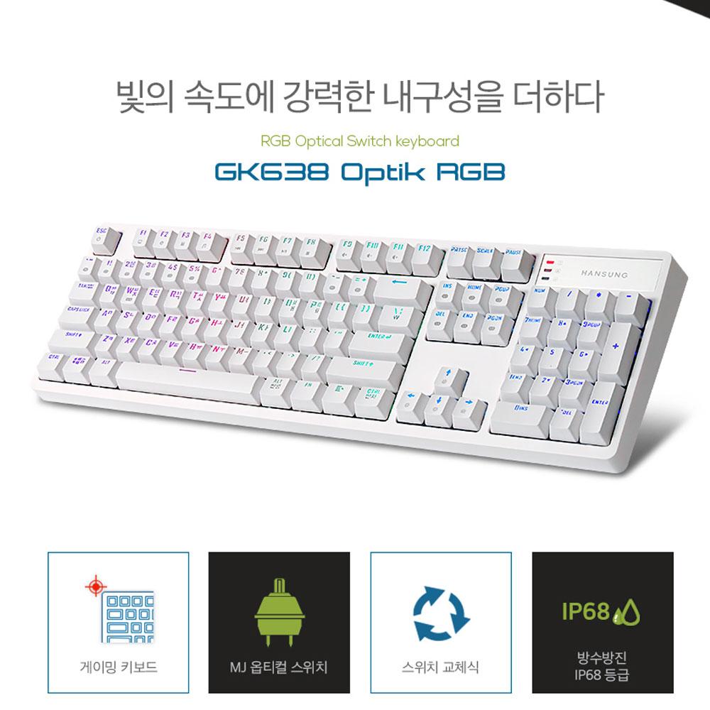 한성컴퓨터 Gtune GK638 Optic RGB 축교환 광축 방수 키보드, 화이트클릭