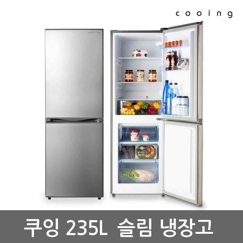 쿠잉 235L 미니 원룸 업소 슬림 냉장고 REF-C250S 무료배송