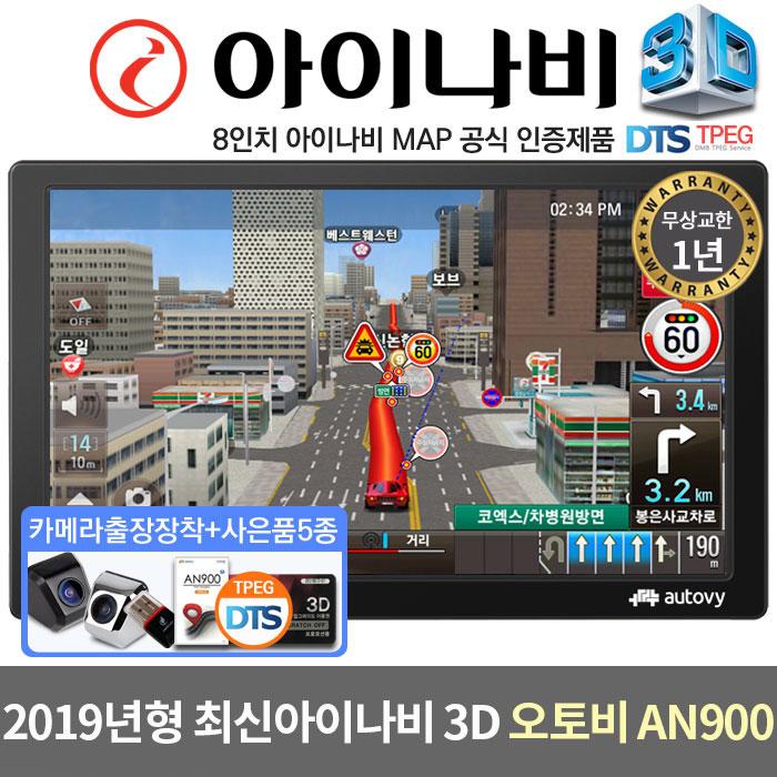 아이나비3D 오토비 AN900 8인치 네비게이션+TPEG+사은품5종 무제한무료, 아이나비 3D 오토비 AN900(16G) 기본구성 네비게이션