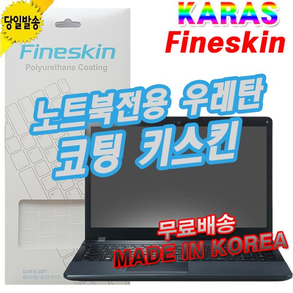 삼성전자 갤럭시북 12.0 WiFi SM-W720코팅키스킨 키커버, 파인키스킨, 1