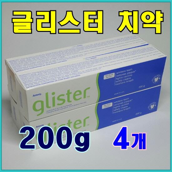암웨이 글리스터 치약 4개 (200g X 4개) +마스크 목걸이 (사은품)