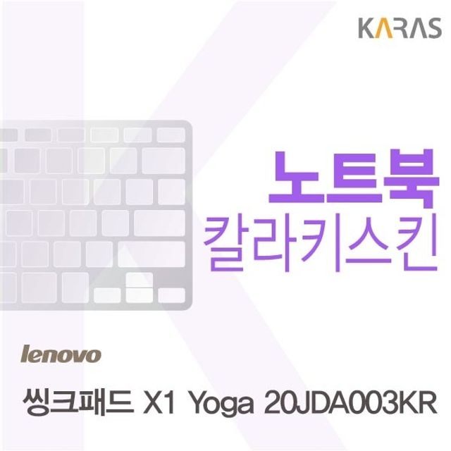 씽크패드 20JDA003KR용 Yoga 레노버 칼라키스킨 X1 노트북키스킨 이물질방지 컬러키스킨 NXJ22DJde-8665 반가움배송, 1