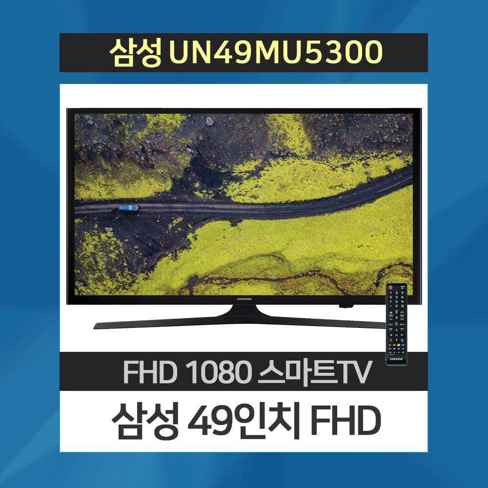 (특판30대) 삼성 49인치 UN49MU5300 스마트TV 무결점 삼성-UN49MU5300, 삼성49인치 LEDTV, 스텐드형