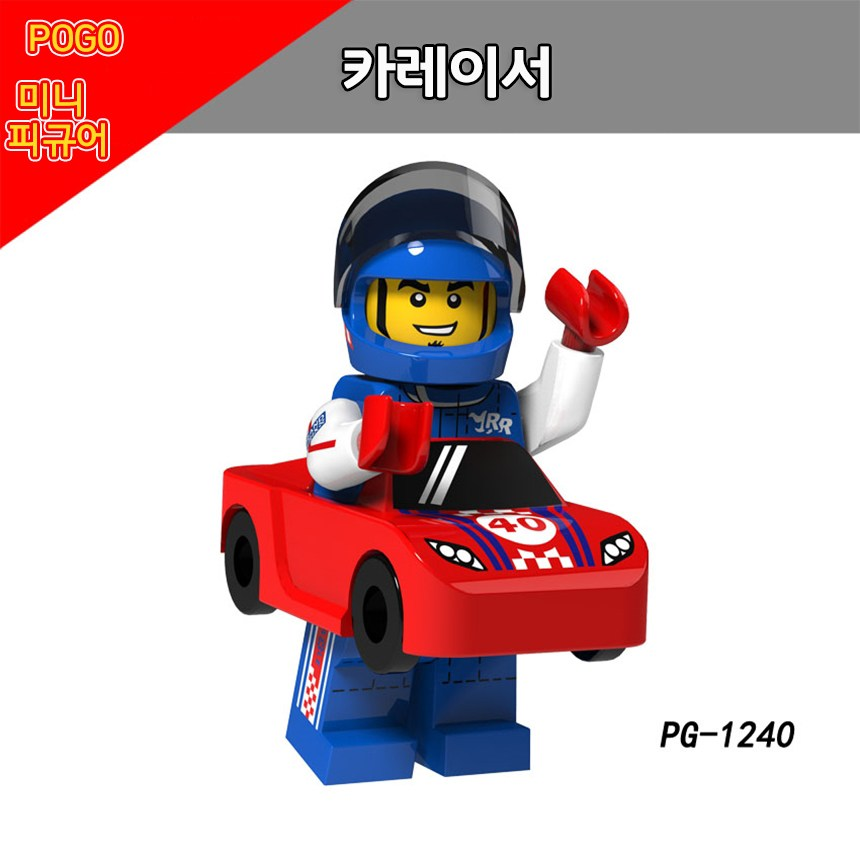 POGO 레고 호환 미니피규어 인형탈 알바 시리즈 중국레고, PG1240 - 카레이서