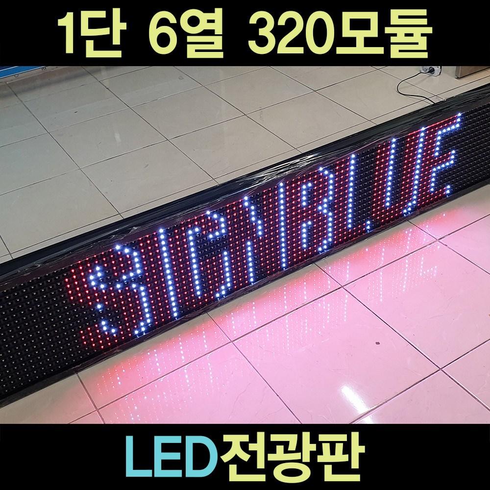 사인블루 LED전광판 1단 6열 320모듈, 1개