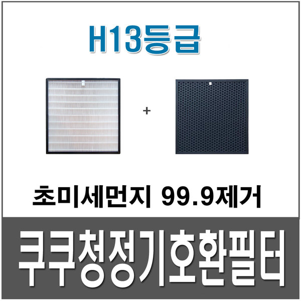 쿠쿠공기청정기 AC-12Y30FW 호환용필터 1년세트