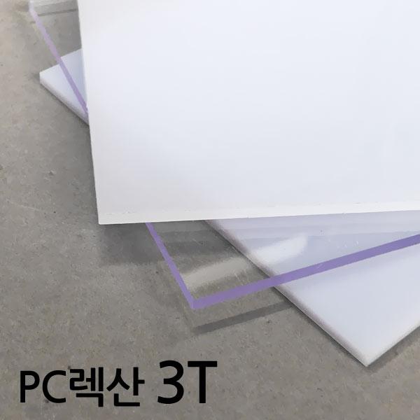 렉산 폴리카보네이트 평판 3T 투명 50 x 25cm, 1개