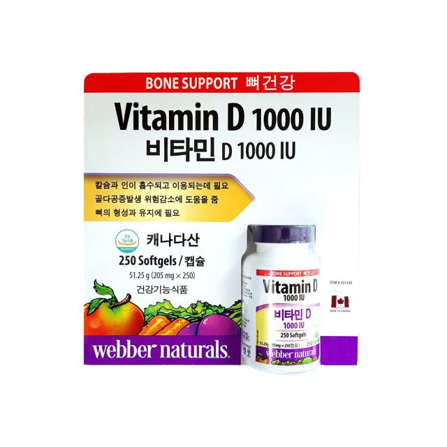 코스트코 WEBBER NATURALS 비타민D 1000 IU 205mg X 250캡슐
