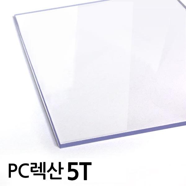 렉산 폴리카보네이트 평판 5T 투명 80 x 10cm, 1개