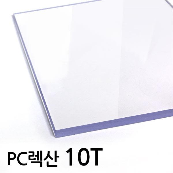 렉산 폴리카보네이트 평판 10T 투명 5 x 40cm, 1개