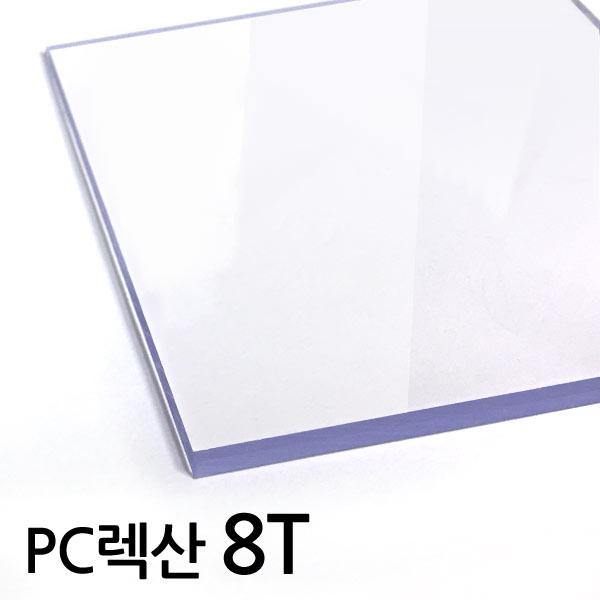 렉산 폴리카보네이트 평판 8T 투명 5 x 5cm, 1개