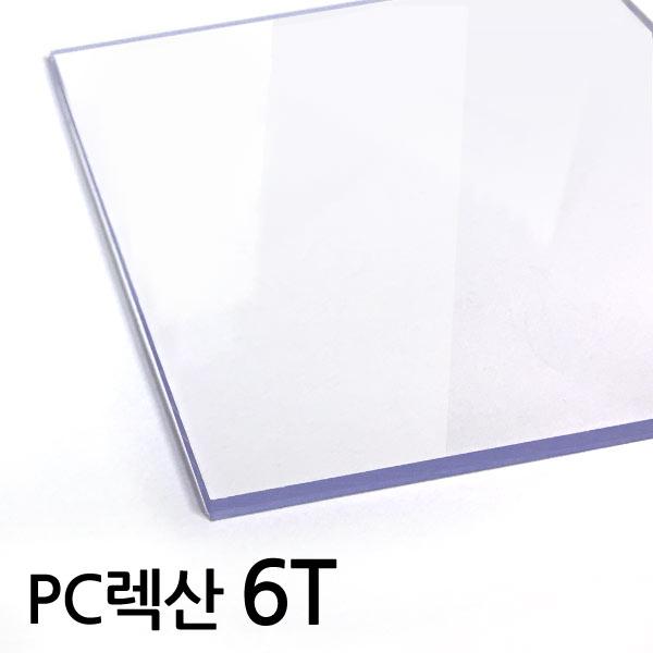 렉산 폴리카보네이트 평판 6T 투명 15 x 35cm, 1개