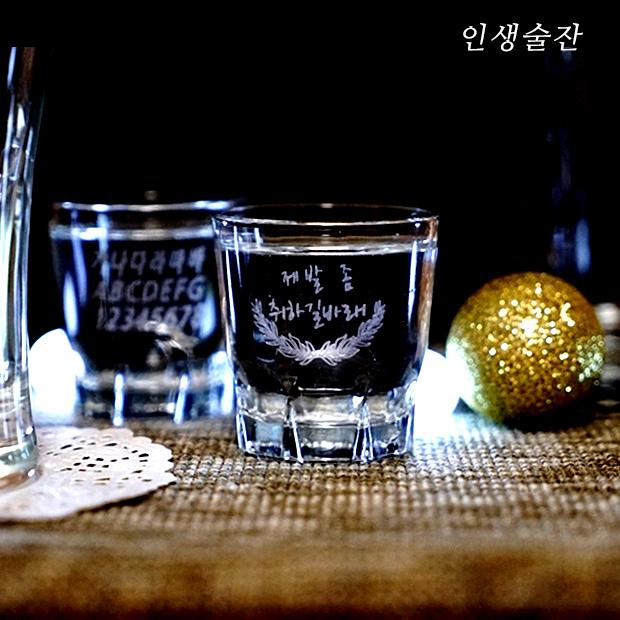 인생술잔 맞춤제작 핸드메이드 이니셜 소주잔 4개 세트 문구 각인 메세지 술잔, 디자인: 03번문양