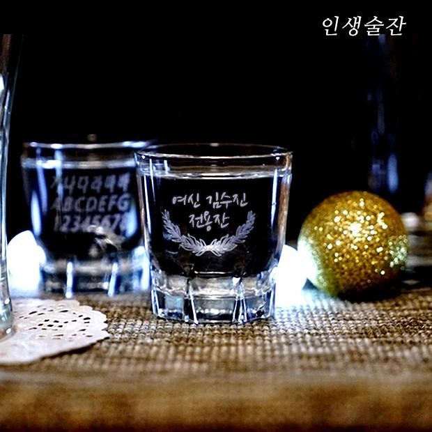인생술잔 맞춤제작 핸드메이드 이니셜 소주잔 2개 세트 문구 각인 메세지 술잔, 디자인: 03번문양
