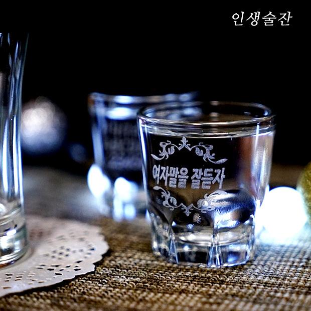 인생술잔 맞춤제작 핸드메이드 이니셜 소주잔 2개 세트 문구 각인 메세지 술잔, 디자인: 07번문양