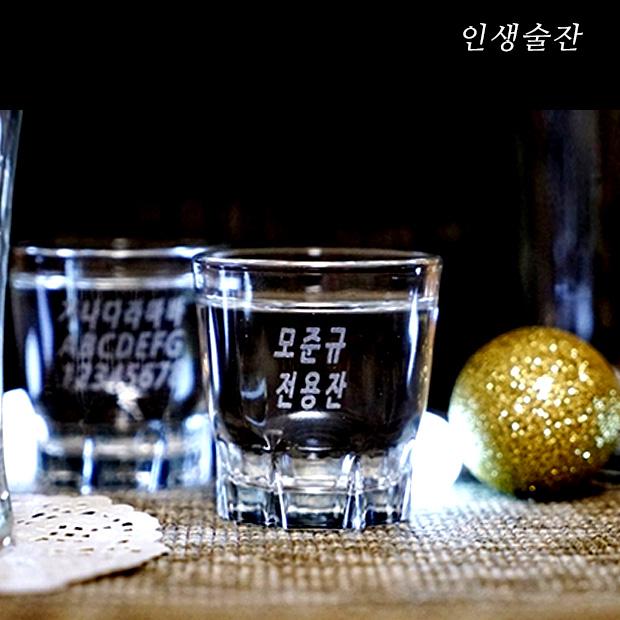 인생술잔 맞춤제작 핸드메이드 이니셜 소주잔 2개 세트 문구 각인 메세지 술잔, 디자인: 01번무지
