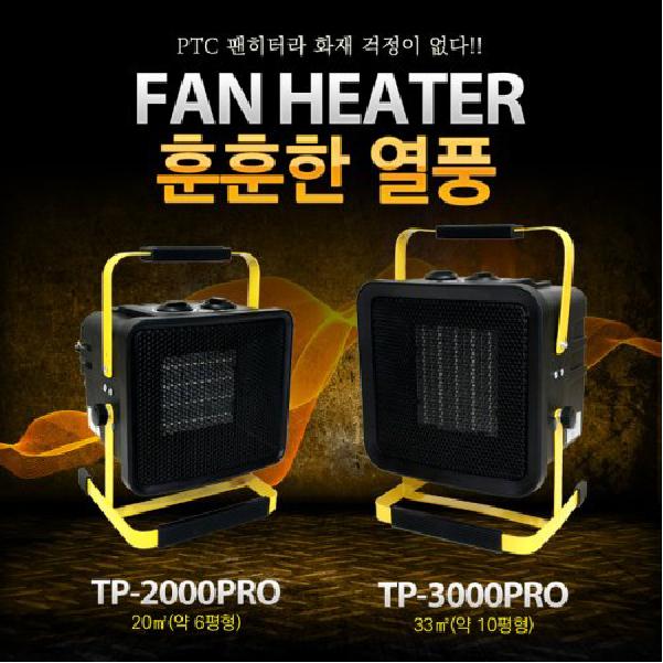 PTC 팬히터 사무실 이동식 열풍기 히터 화장실온열기, 본상품선택