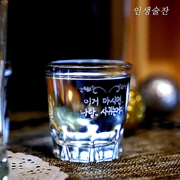 인생술잔 맞춤제작 핸드메이드 이니셜 소주잔 1개 문구 각인 메세지 술잔, 디자인: 02번문양